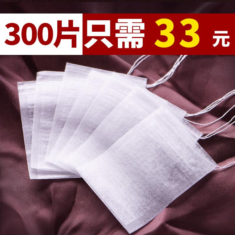 300片茶包袋茶叶包一次性过滤小泡袋煲汤煎药中药袋纱布袋泡茶袋