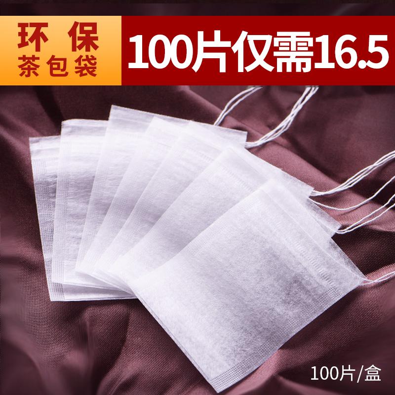 100片茶包袋茶叶包一次性过滤小泡袋煲汤煎药中药袋纱布袋泡茶袋