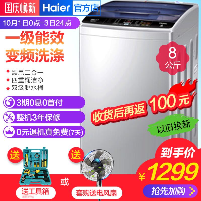 Haier-海尔 EB80BM39TH8kg公斤家用波轮一级能效变频洗衣机全自动
