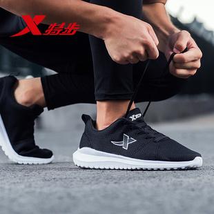 特步男鞋2019秋季正品网面透气轻便软底学生跑步鞋健身运动鞋男士