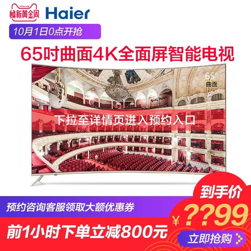 Haier-海尔 LQ65H31G 65吋4K超高清人工智能电视