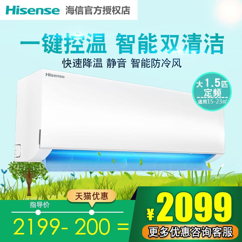 大1.5匹家用冷暖空调壁挂机 Hisense-海信 KFR-35GW-ER33N3(1L04)