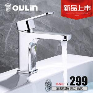 欧琳洗脸盆水龙头冷热 台上洗手盆 卫生间洗脸池水笼头台盆龙头