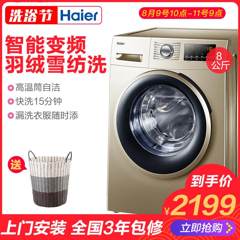 Haier-海尔 EG8012B919GU1 全自动智能变频滚筒洗衣机8公斤kg家用