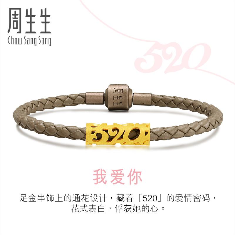 """周生生黄金足金爱情密语""""520""""通花手链女款89735B计价"""