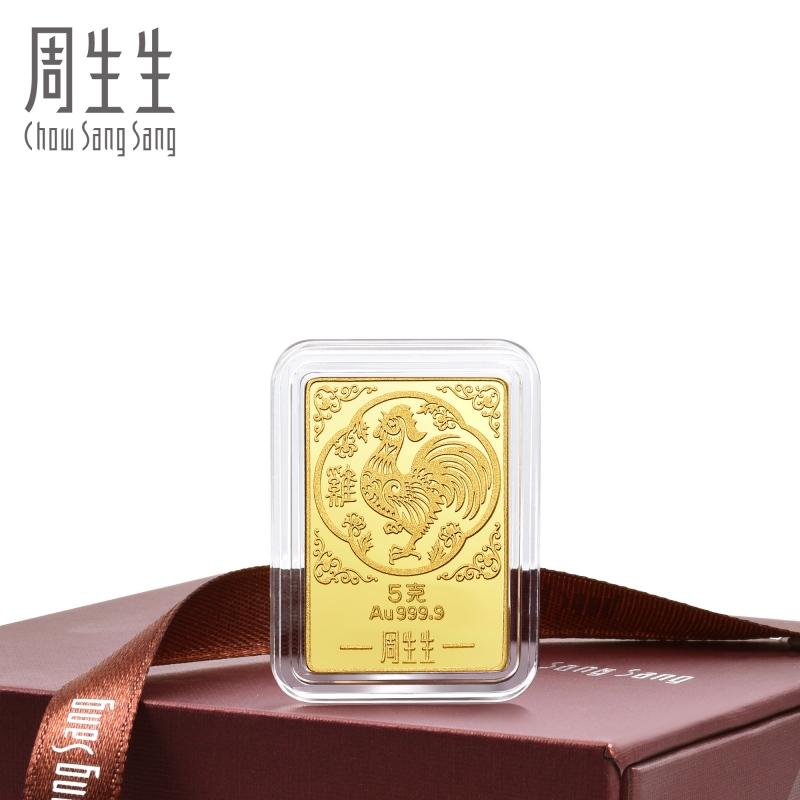 周生生投资金片(金条)黄金Au999.9鸡年金片89140D5计价订制