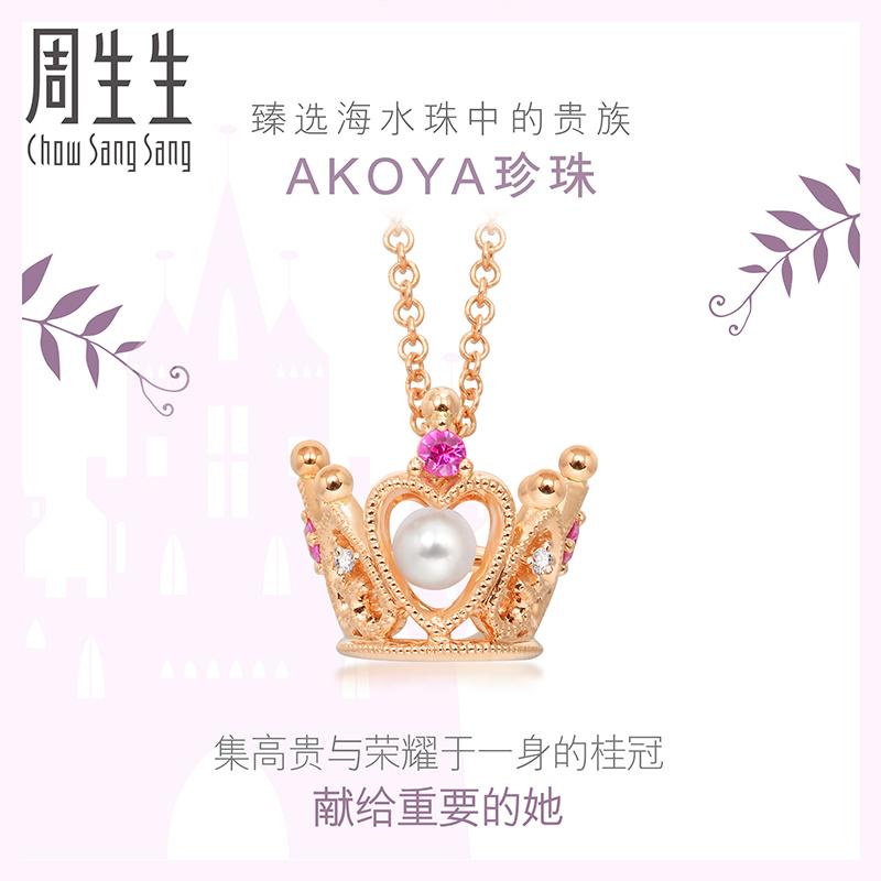 周生生18K金La Pelle皇冠珍珠项链送女友88736N定价