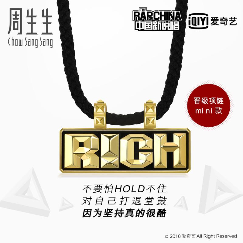 周生生中国新说唱R!CH银电18K黄金项链 满舒克同款 90490N