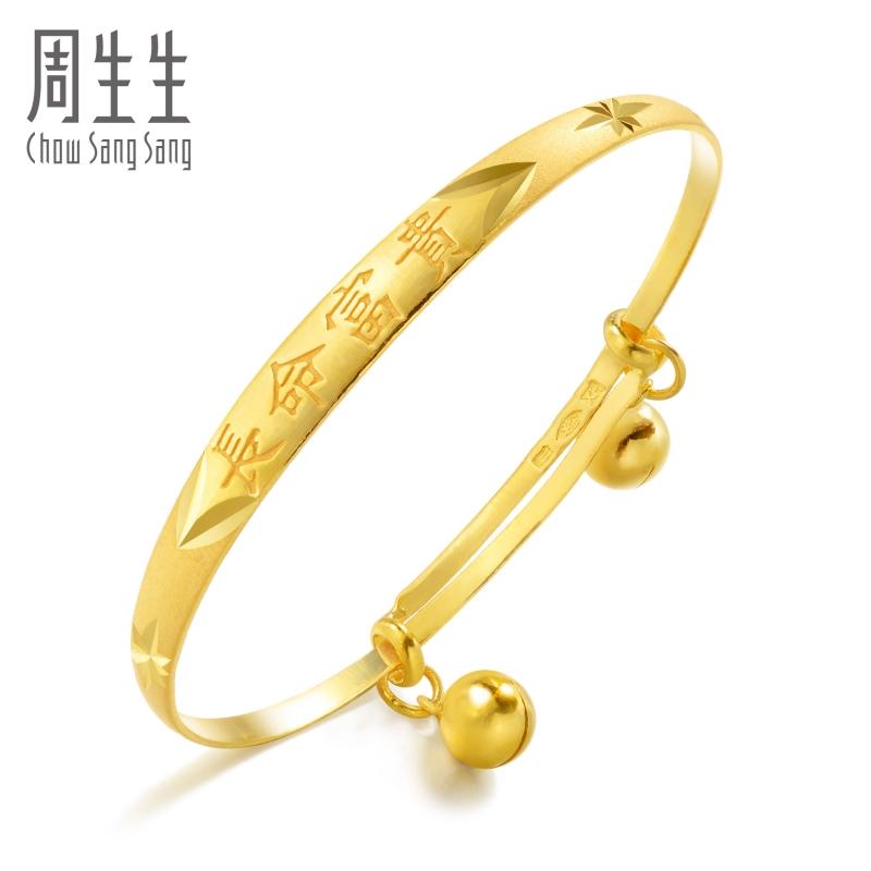 周生生足金长命富贵铃铛baby Bb Bracelet Children S Gold Bracelet