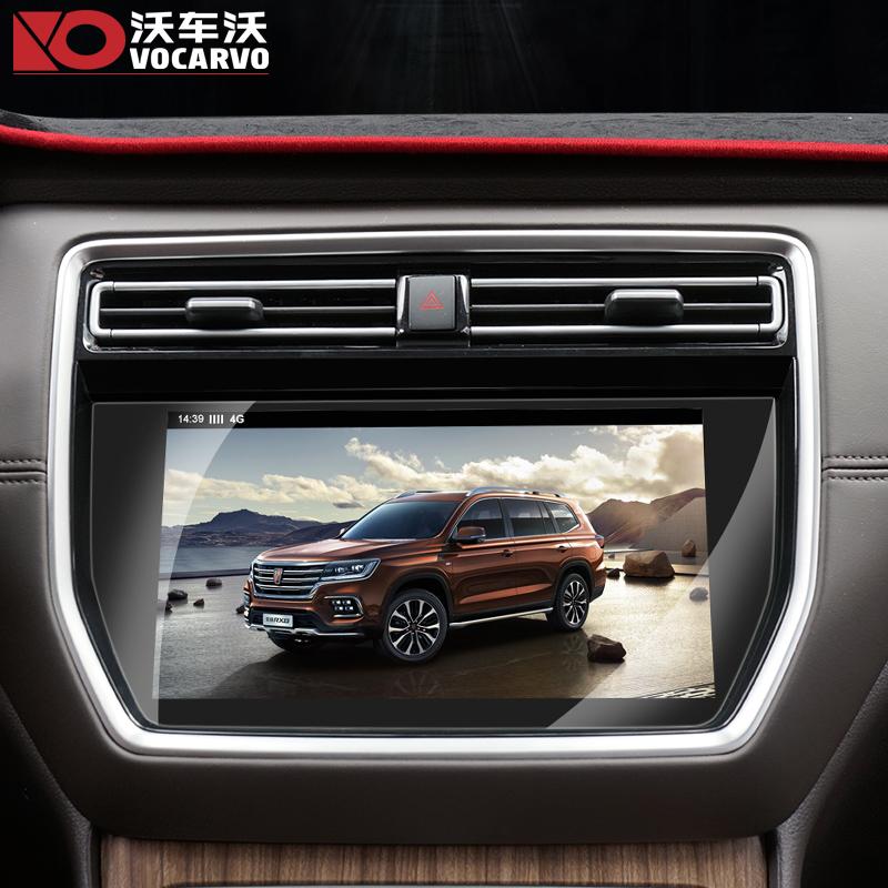 荣威rx8专用导航钢化膜装饰中控仪表屏幕 保护膜显示屏玻璃贴膜