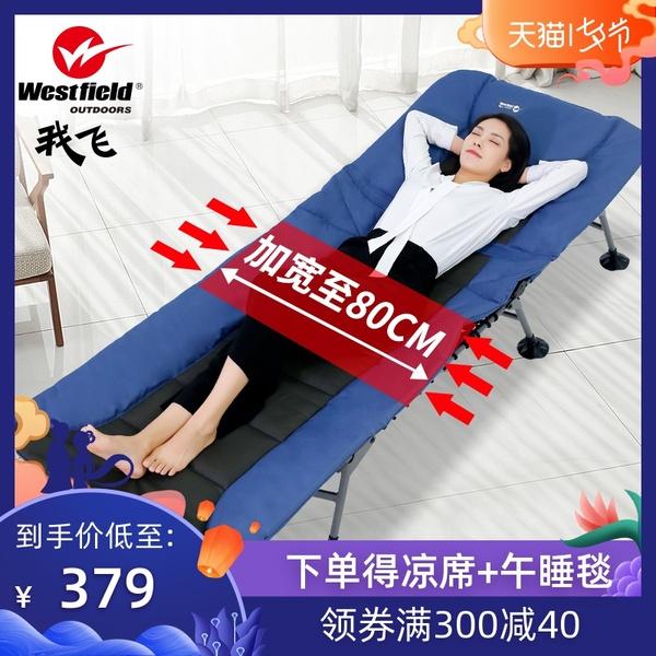 我飞折叠床午睡单人床午休床办公室躺椅简易陪护行军沙滩便携