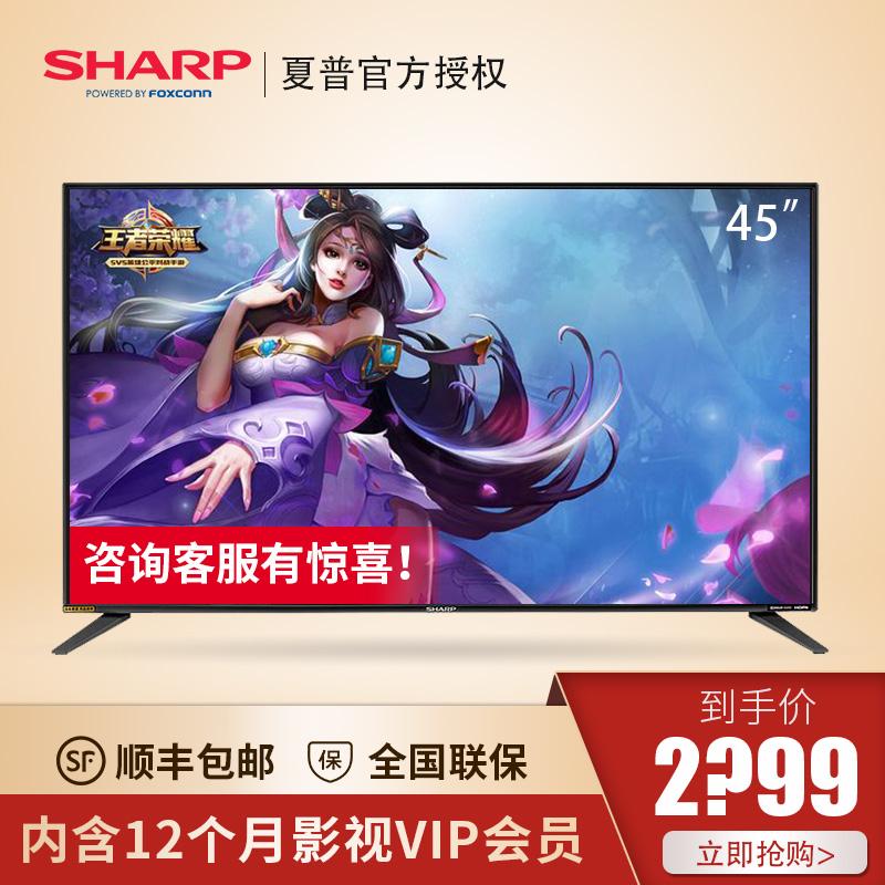 夏普-Sharp LCD-45TX4100A 电视机45寸网络智能高清wif i电视55寸