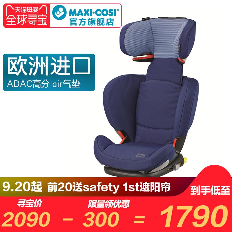 进口maxi cosi迈可适儿童汽车安全座椅Rodifix罗迪斯3-12岁isofix