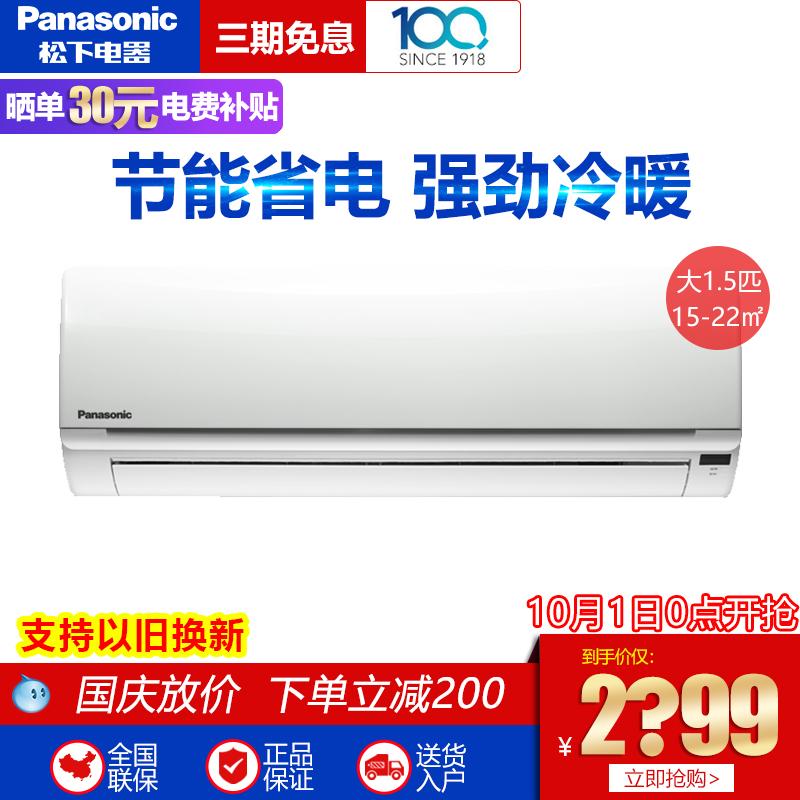 Panasonic-松下 KFR-36GW-SH2-1空调挂机 大1.5匹冷暖 定频壁挂式