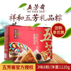 五芳斋粽子 嘉兴祥和五芳礼品粽鲜肉豆沙蜜枣粽端午礼盒团购 包邮