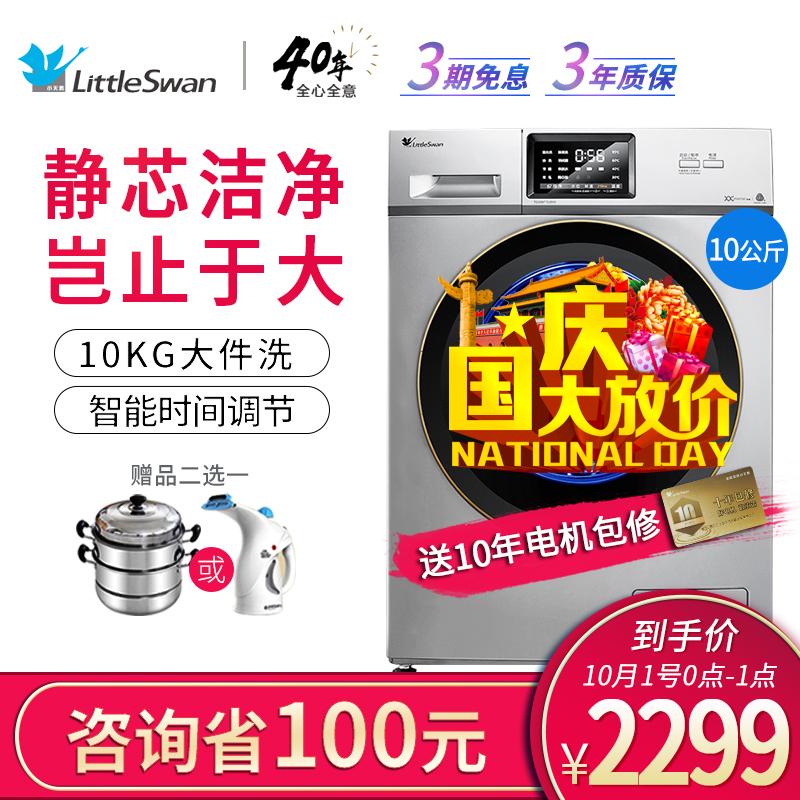 小天鹅10kg公斤大容量变频全自动滚筒洗衣机TG100VT712DS5