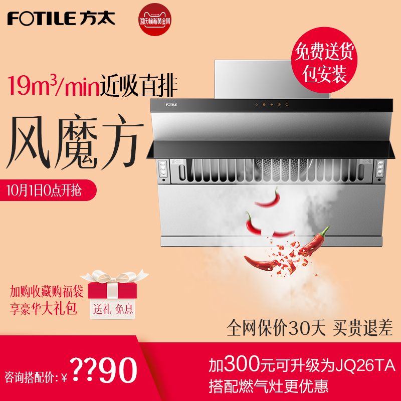 Fotile-方太 CXW-200-JQ26TS-TA 侧吸式智能家用壁挂式排抽油烟机