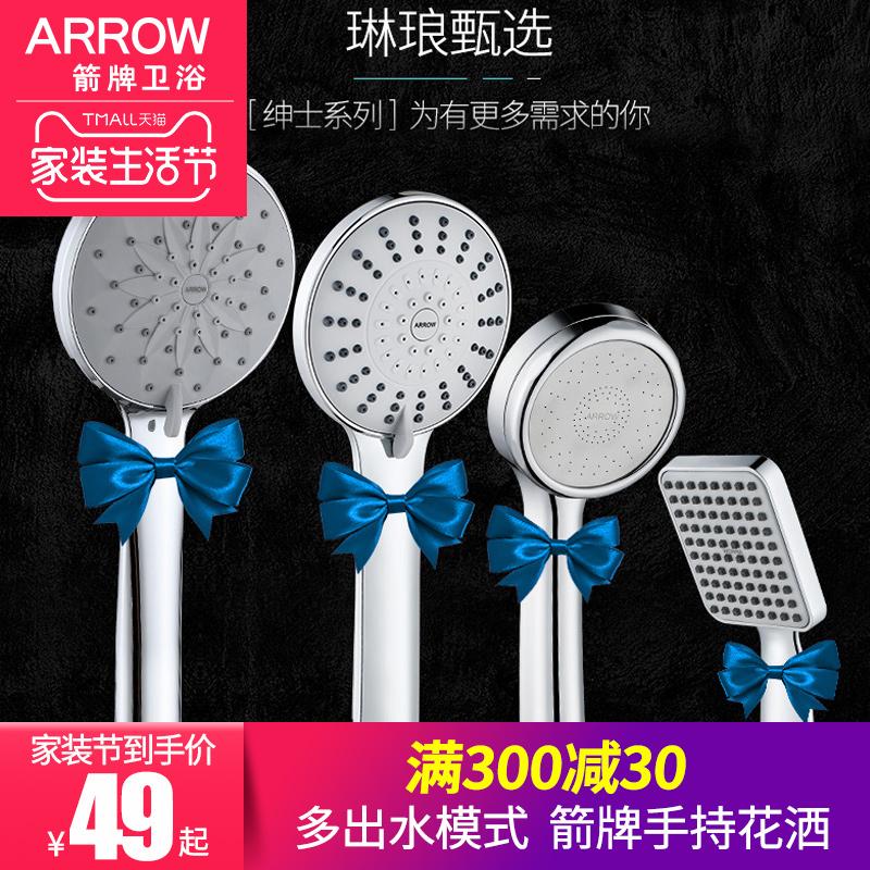 arrow箭牌手持花洒莲蓬头淋浴头家用增压花洒头热水器淋浴大喷头