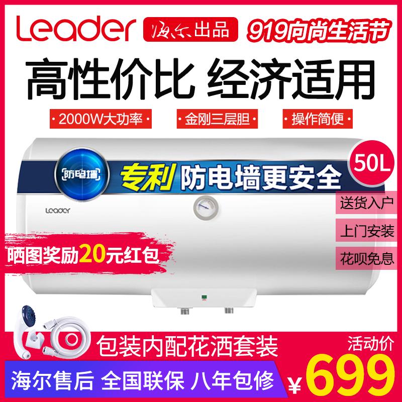 海尔Leader-统帅 LEC5001-20X1家用50升速热卫生间电热水器洗澡60
