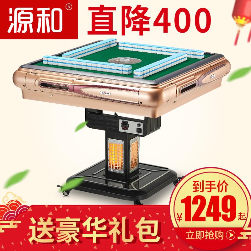 源和新款电动折叠式麻将机家用全自动静音四口麻将桌带取暖器功能