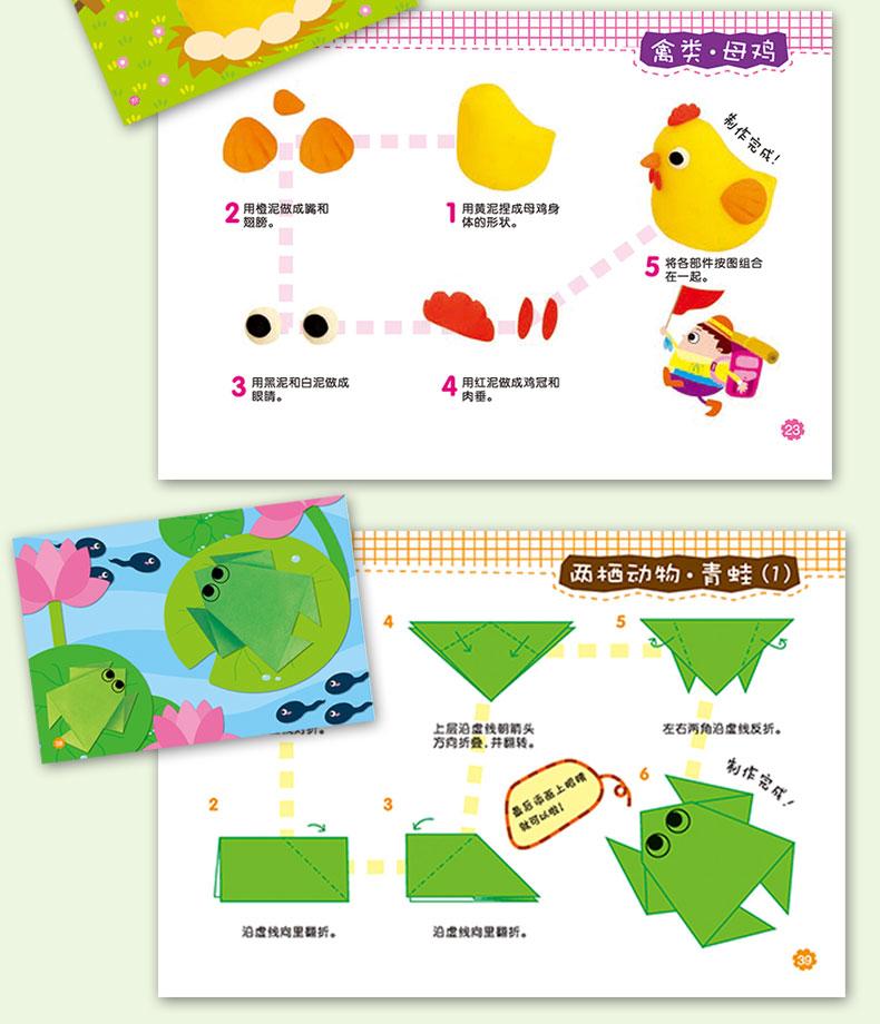 宝宝折纸剪纸彩泥大全 儿童手工书 亲子游戏图书宝宝左右脑开发书