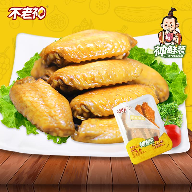 【不老神-锁鲜鸡中翅110g】气调4只装非真空卤味不辣零食蜜汁鸡翅
