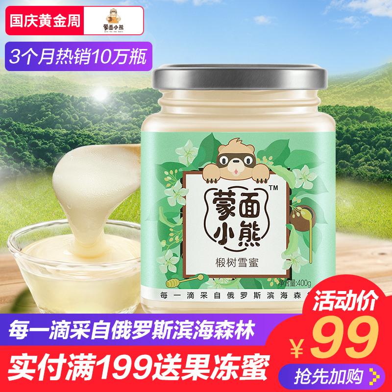 蒙面小熊 俄罗斯进口蜂蜜椴树雪蜜400g纯正天然农家自产成熟蜜15+