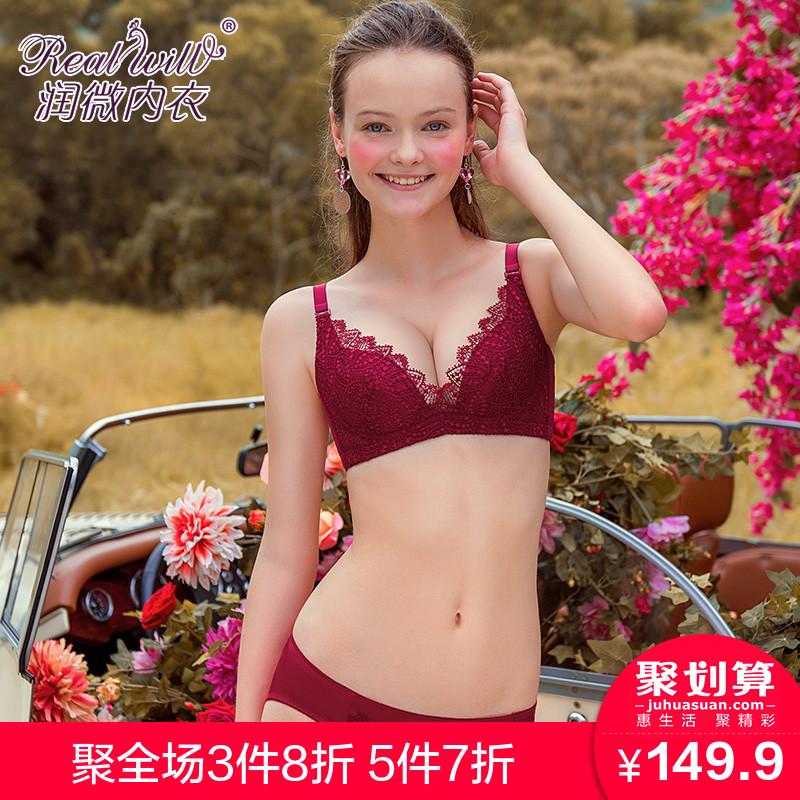 润微性感绣花无钢圈文胸套装薄款调整型聚拢上托收副乳大码内衣女