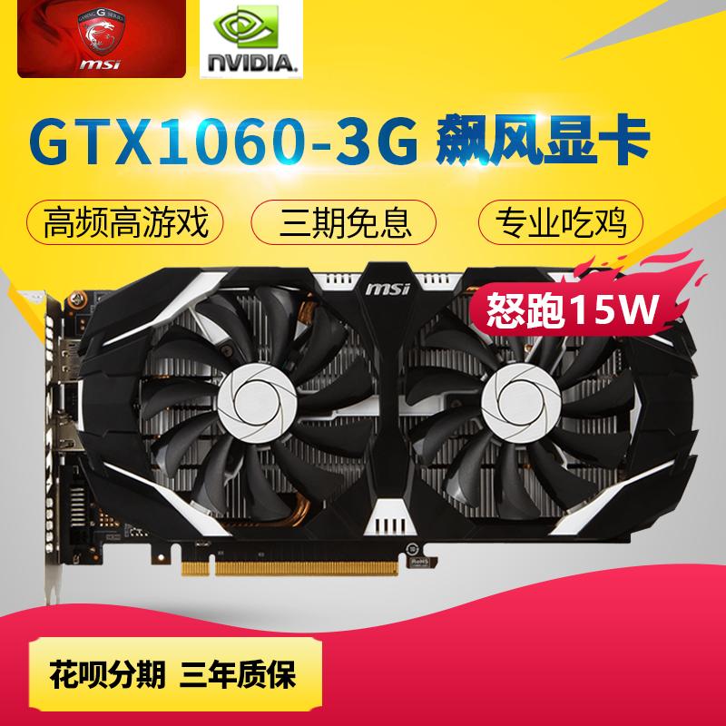 微星GTX1060 6G显卡飙风3G 5G独立显卡游戏吃鸡台式机1065独显
