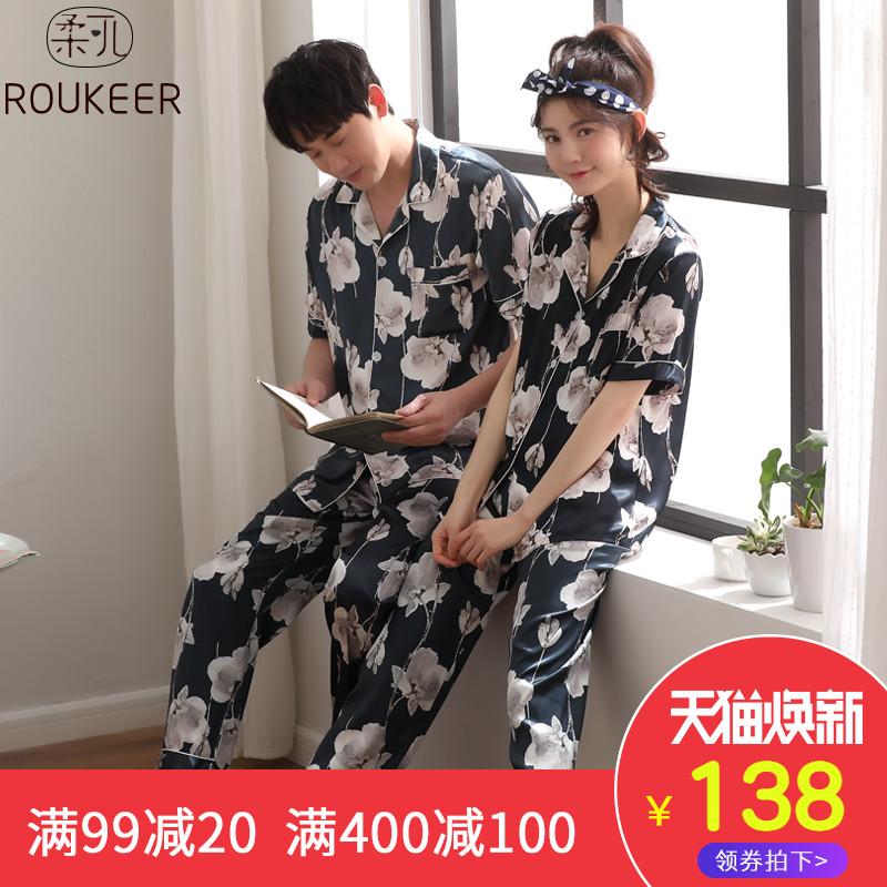 情侣睡衣夏季丝绸韩版短袖长裤冰丝男女士开衫夏天薄款家居服套装