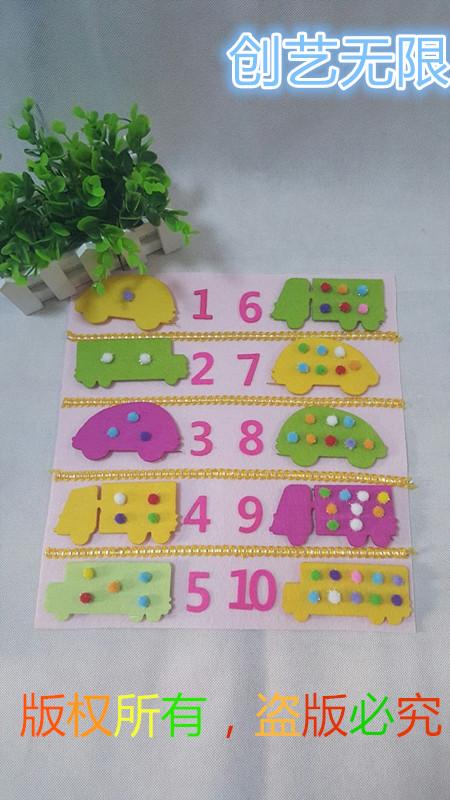 幼儿园手工制作自制区角玩教具 幼儿园手工作业区角投放数学教具