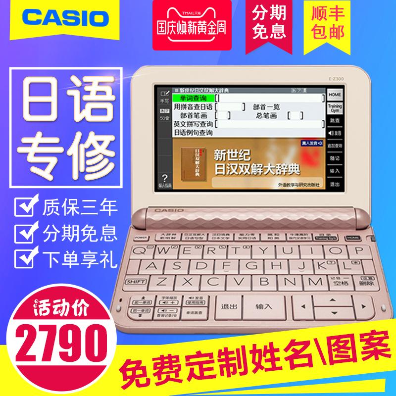新品 卡西欧电子词典E-Z300日英汉辞典日语英语留学ez300翻译机