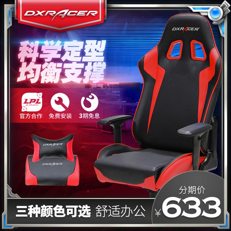 迪瑞克斯DXRacer KS00电竞椅加大款电脑椅家用转椅休闲办公老板椅
