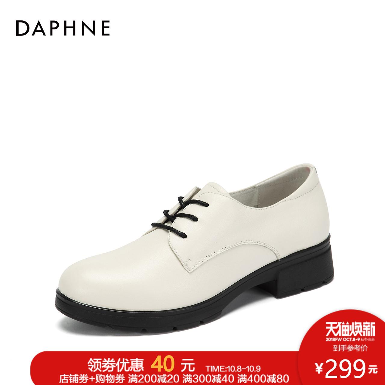 Daphne-达芙妮2018秋新款简约牛皮圆头牛津鞋休闲纯色系带单鞋女