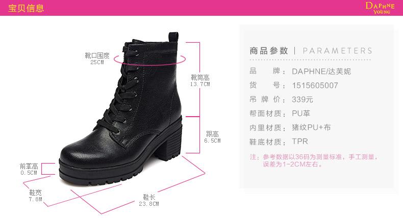 爱姚鞋类专营店_Daphne/达芙妮品牌产品评情图