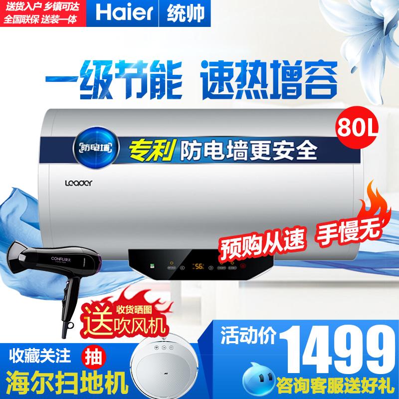热水器电家用海尔80升Leader-统帅 L80MY7速热变频恒温储水卫生间