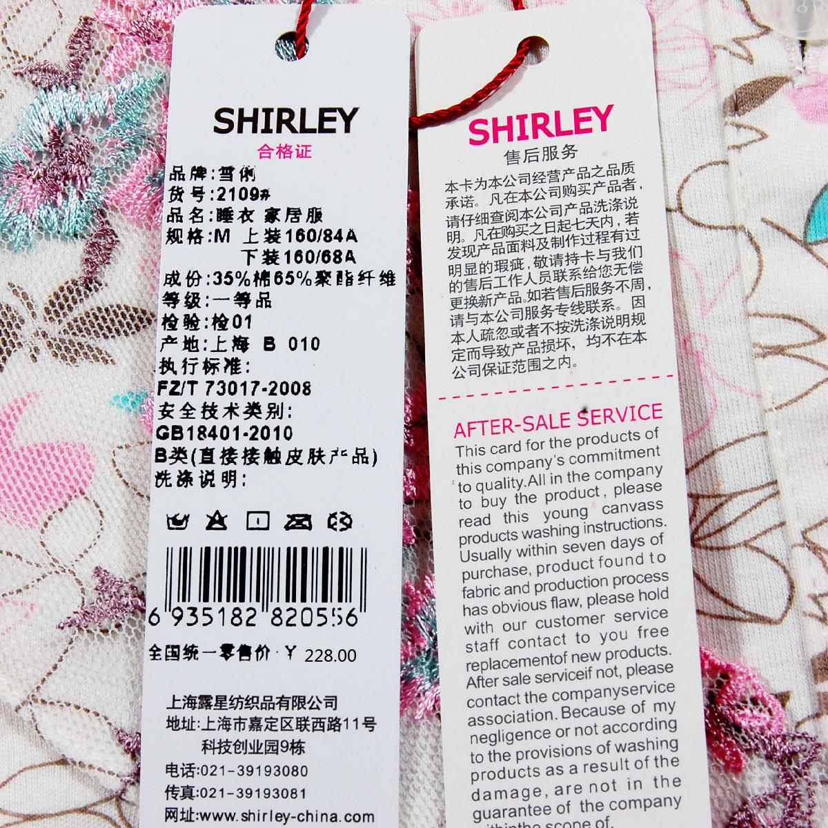 Пижама Sherry