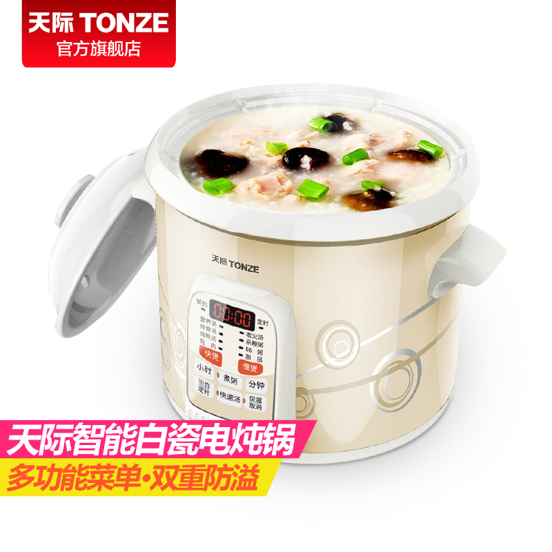 天际陶瓷智能电炖锅 煲汤煲全自动 快炖3L升家用3-4人熬粥养生锅