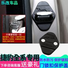 专用于捷豹XFL XEL F-PACE E-PACE门锁扣保护盖车门限位器防护盖