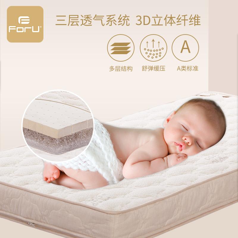 ForU芙儿优蒲公英婴儿床垫 新生儿宝宝乳胶床垫双面透气水晶纤维