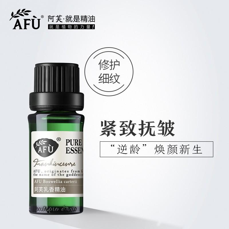阿芙乳香精油10ml 紧致提拉面部护肤脸部按摩全身香薰身体SPA单方