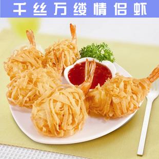 亚洲渔港 金缕虾 千丝万缕情侣虾 西餐小食 西餐奶茶专用