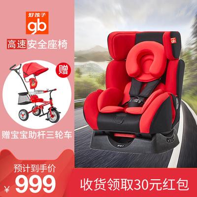 gb好孩子7系高速汽车儿童安全座椅汽车用宝宝安全座椅CS750
