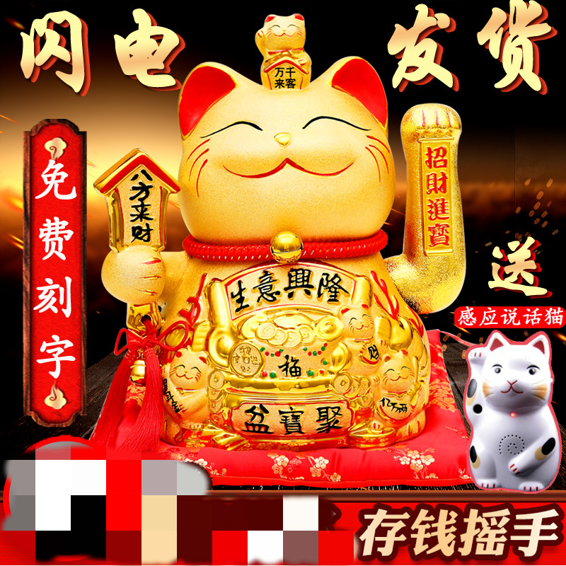 Electric wave plutus cat furnishing articles the opened shop gifts large - sized ceramic rich golden cat creative gifts