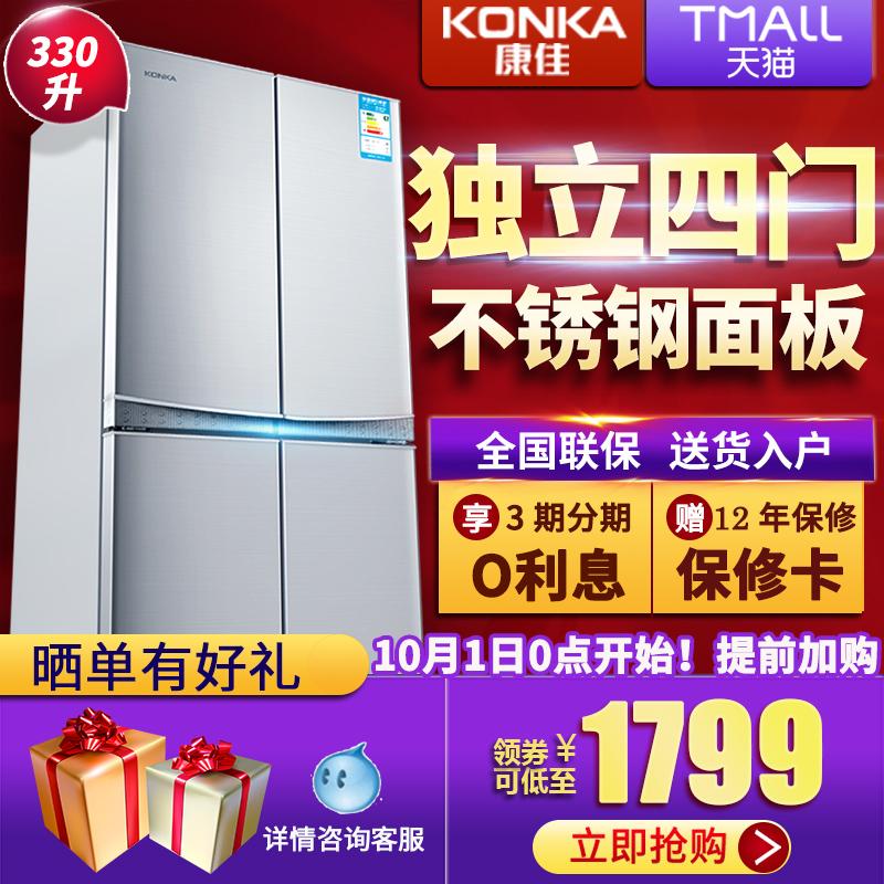Konka-康佳 BCD-330L4GY四门冰箱家用对开门十字双门多门电冰箱