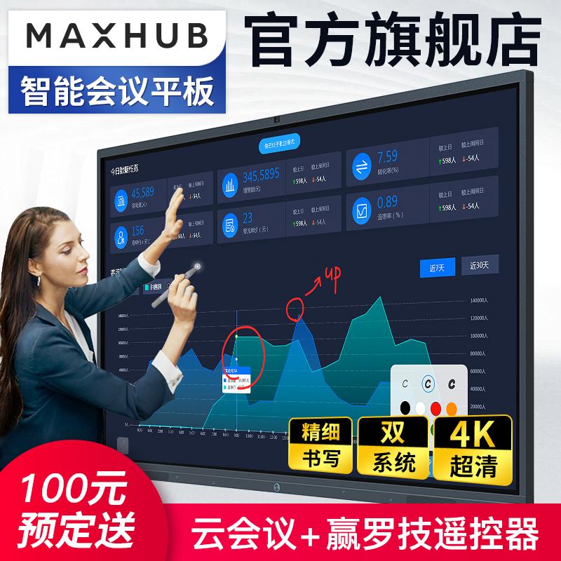 MAXHUB会议平板X3交互式电子白板黑板触摸屏多媒体教学一体机互动智能白板55寸65寸75寸86寸