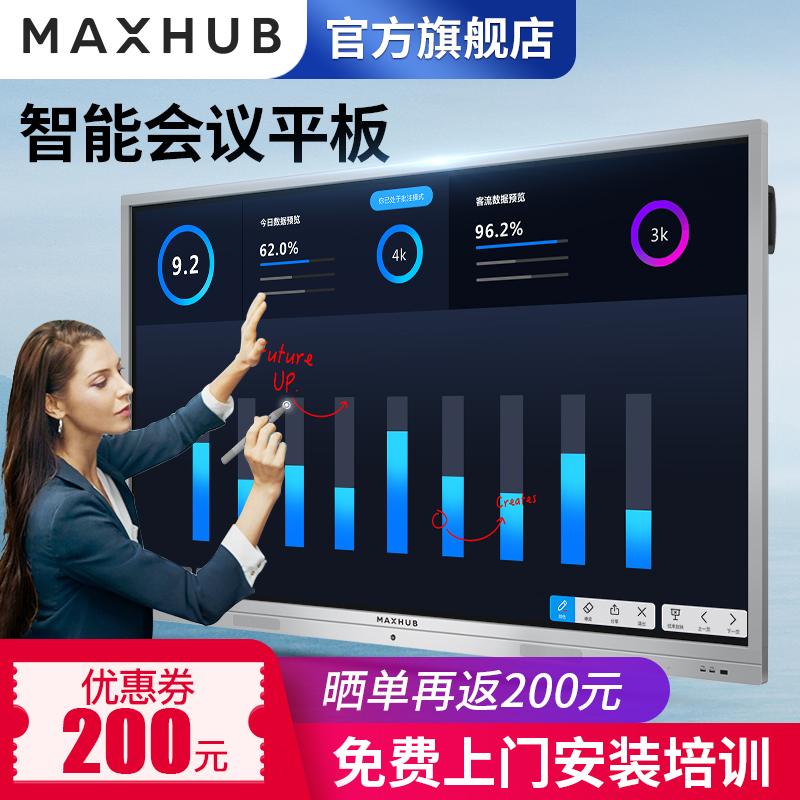 MAXHUB智能会议平板互动电子白板交互式触摸屏教学一体机投影仪多媒体黑板