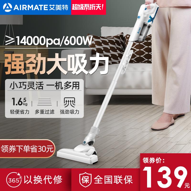 Airmate 艾美特 VH02-1 手持家用大吸力吸尘器