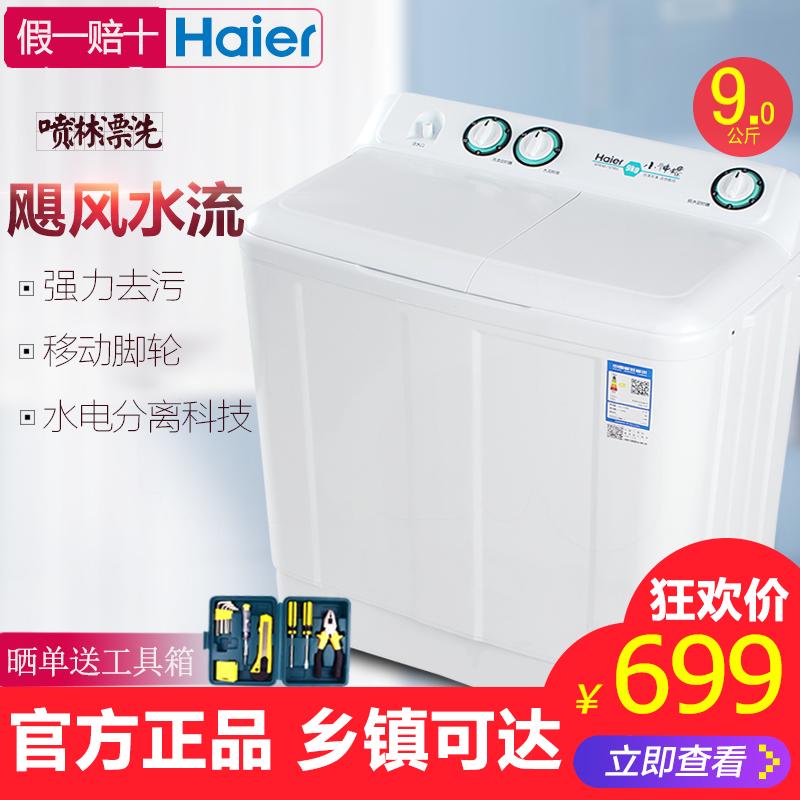 Haier-海尔XPB90-197BS家用9公斤波轮半自动洗衣机双缸双桶大容量