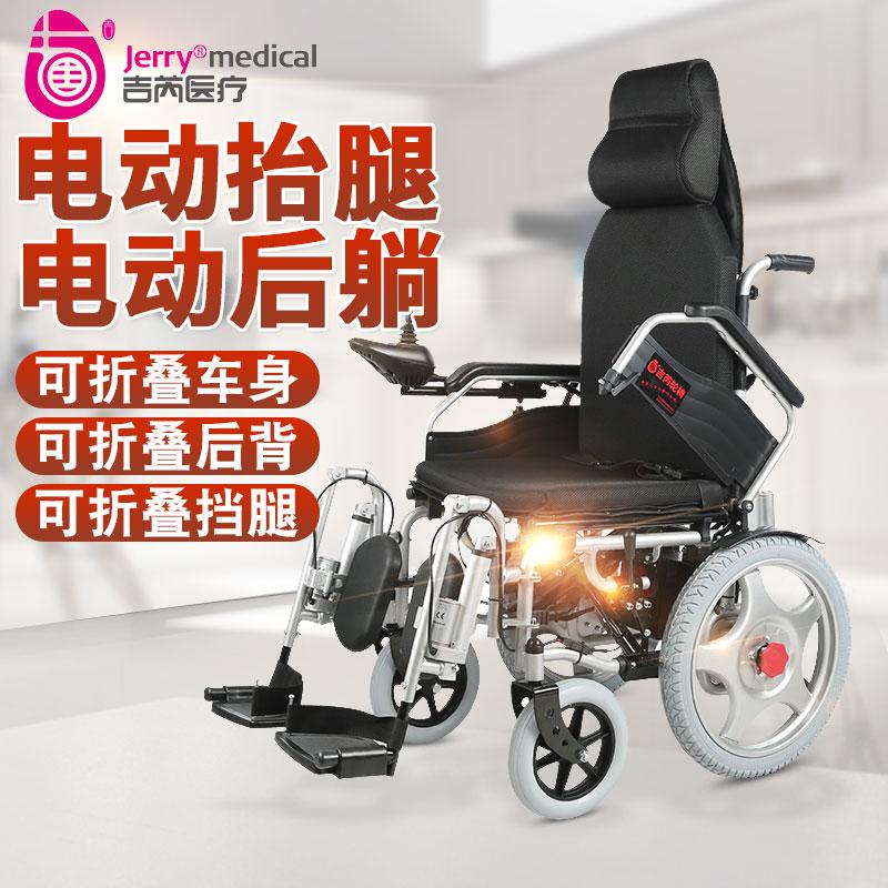 吉芮智能电动轮椅 老年人舒适可躺式多功能代步车残疾人折叠1803